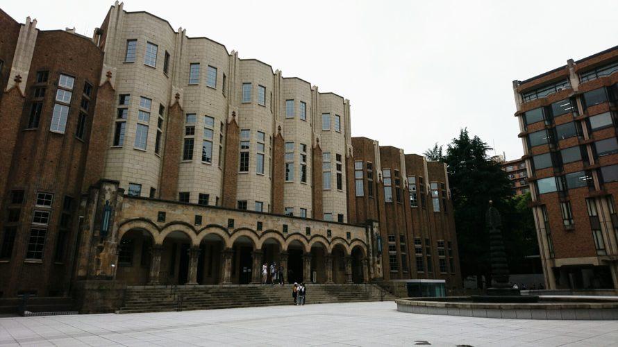 改修工事が終わった東京大学総合図書館