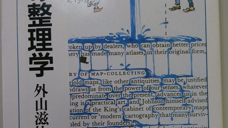 「思考の整理学」(外山滋比古)のレビュー