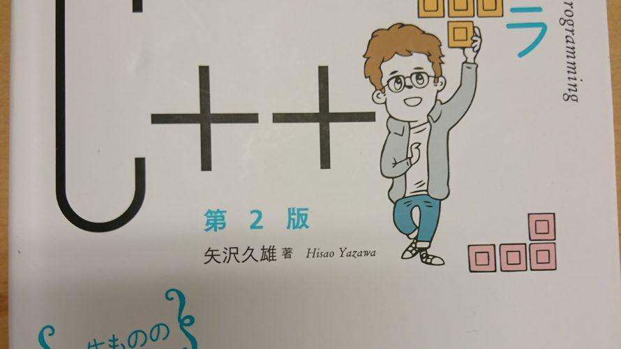 「スラスラわかる C++」(矢沢 久雄)  レビュー