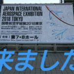 国際航空宇宙展2018東京に行ってきた